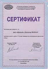Сертиифкат 3