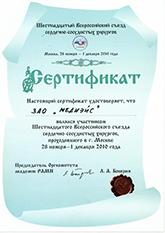 Сертиифкат 1