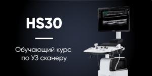 Обучающий курс по УЗ сканеру HS30