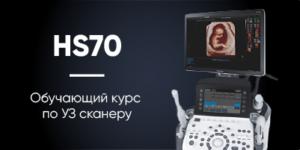 Обучающий курс по УЗ сканеру HS70